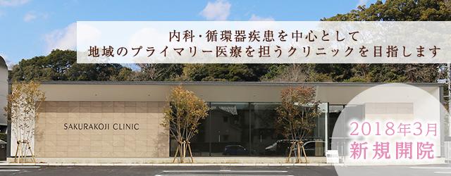 宮崎県延岡市の内科・循環器科 桜小路クリニック
